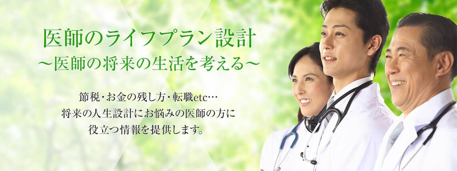 医師のライフプラン設計~医師の将来の生活を考える~