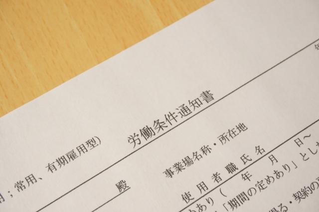 労働条件提示書の重要性